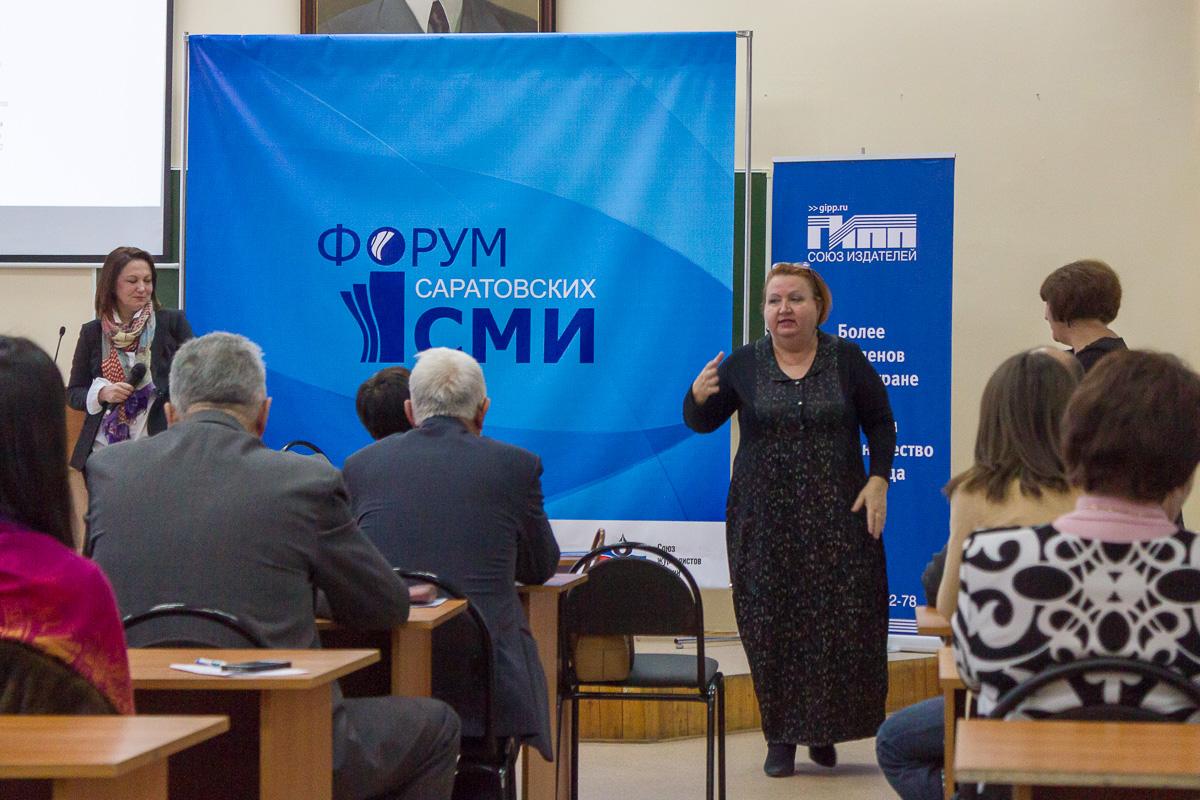 Форум Саратовских СМИ фото 2