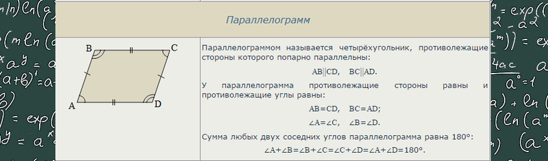 параллелограмм.png