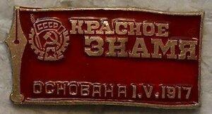 КРАСНОЕ-ЗНАМЯ-ГАЗЕТА-Е-i-450x243.jpg
