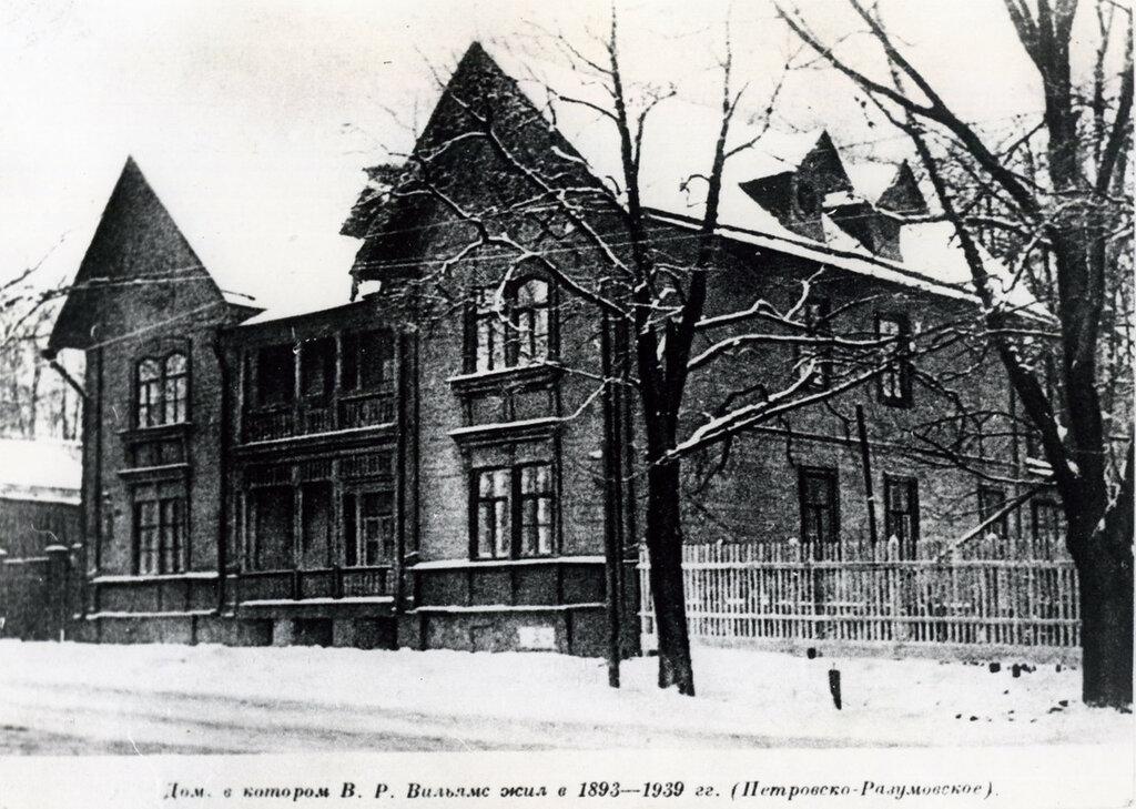 42557 Тимирязевская улица. Дом Шредера и  Вильямса 1948.jpg