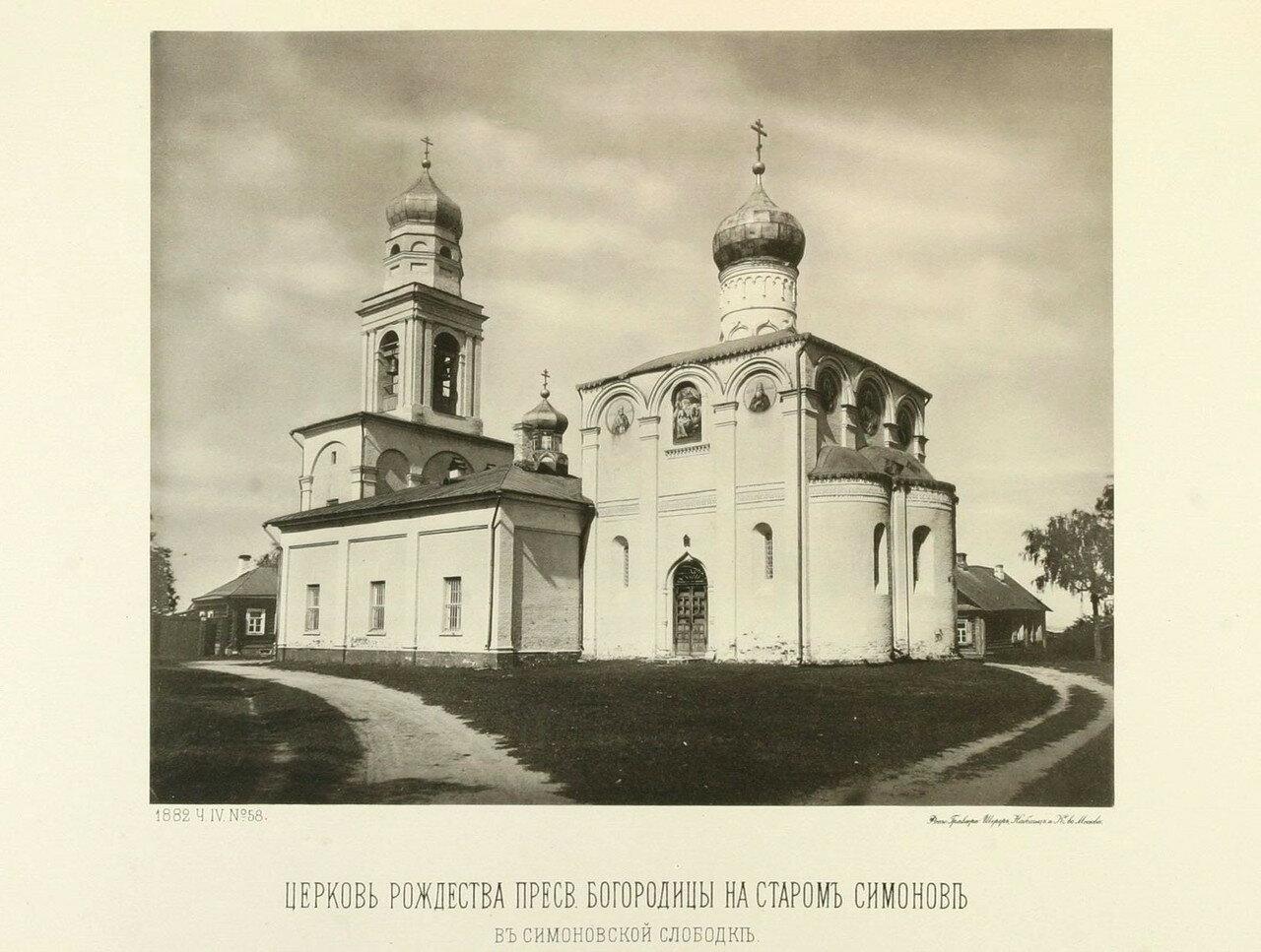 14103 Церковь Рождества Богородицы в Старом Симонове.jpg