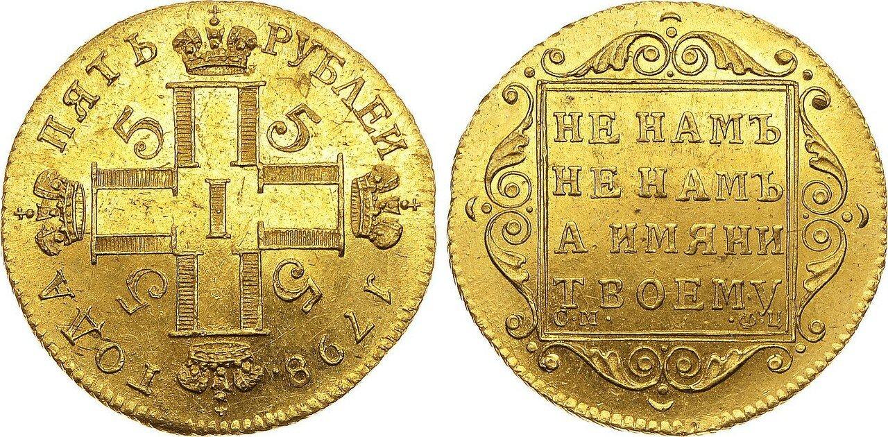 1798. 5 рублей. Павел I