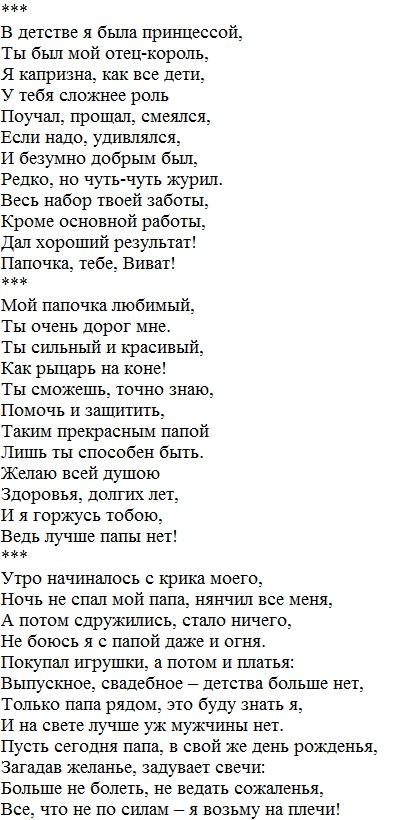 Стих про красивого отца