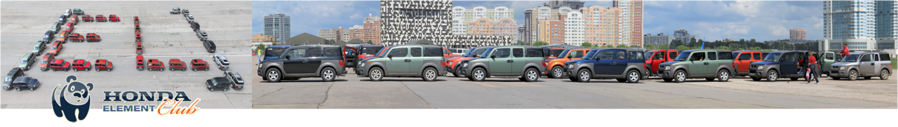 Клуб Honda Element Информационный центр 2006 - 2020