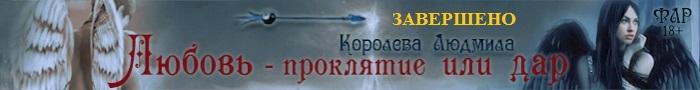 """Людмила Королева """"Любовь - проклятие или дар"""" (ФЛР,18+)"""