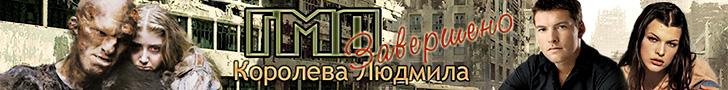 "Людмила Королева ""ГМО"" (ФЛР,18+)"