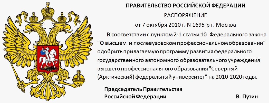 Герб Российской Федерации, Распоряжение Правительства РФ