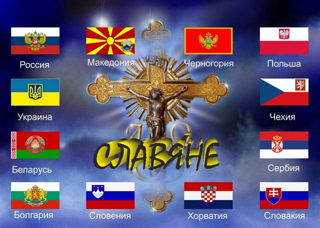С днем дружбы и единения славян. Флаги славянских стран