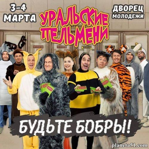Уральские Пельмени. Будьте бобры! (2017/SATRip)