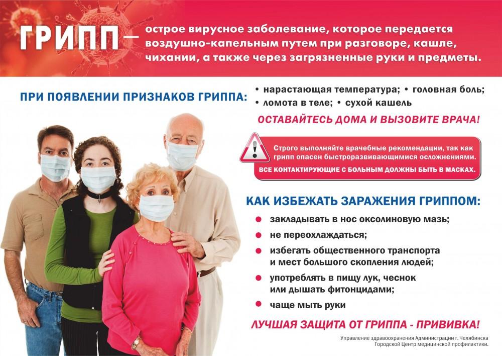 Волна гриппа иОРВИ вТверской области пошла наспад