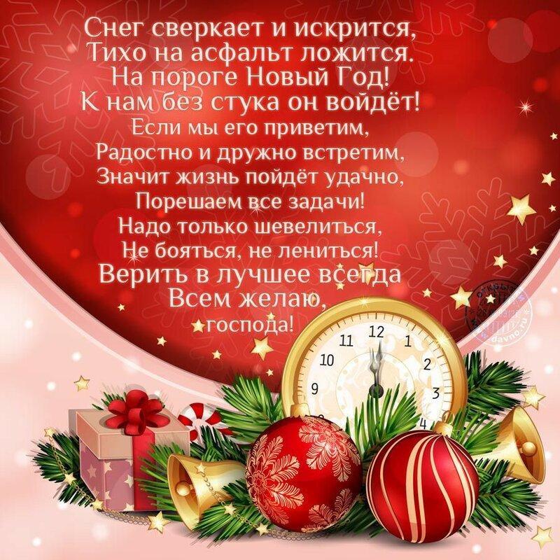 Заказать открытки с поздравлением нового года