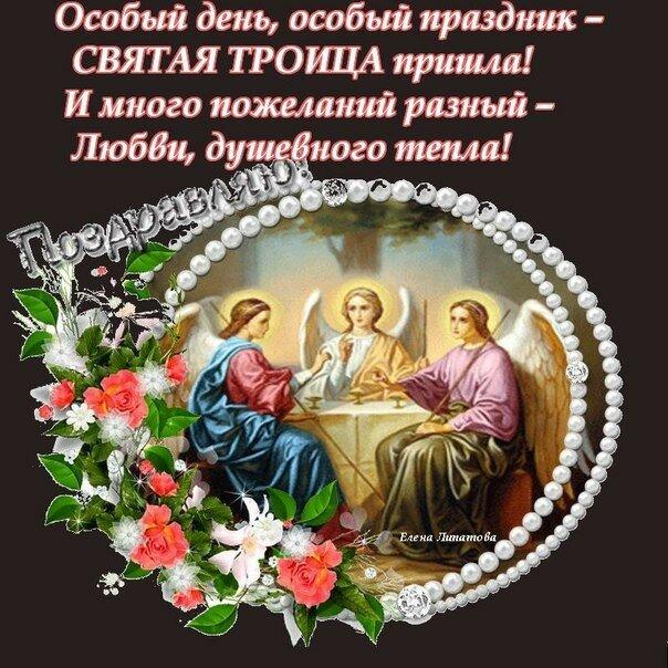 Открытки днем святой троицы, годовщину лет