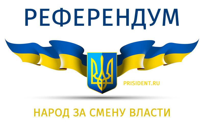 Референдум о смене власти в Украине