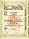 Санкт-Петербургский международный коммерческий банк 1914 год.