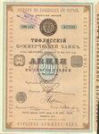 Тифлисский коммерческий банк 1913 год
