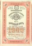 Харьковский земельный банк  1000 рублей  1910 год