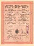 Акционерное общество бумажных мануфактур   1910 год