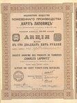Акционерное общество кожевенного производства Карл Лаповиц  1911 год