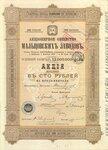 Акционерное общество мальцовских заводов   1911 год