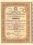 Акционерное общество ПАРАТОВСКОГО сталепрокатного и строительного завода   1901 год