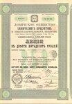 Ловичское общество химических продуктов и землеудобрительных веществ   1899 год