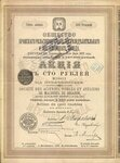 Общество брянского рельсопрокатного, железоделательного и механического завода   1887 год