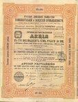 Русское донецкое общество каменноугольной и заводской промышленности   1905 год