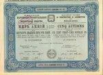 Русское паровозостроительное механическое общество   1907 год