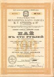 Товарищество механического завода В.Г. СТОЛЛЬ и К   1911 год