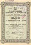 Товарищество шелковой мануфактуры   1896 год