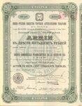 Южно-русское общество торговли аптекарскими товарами   1908 год