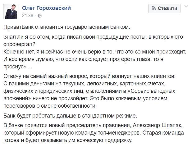 Новый руководитель «Привата» объявил ополной разморозке всех услуг