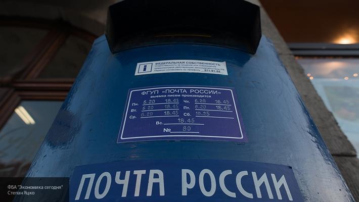 Закон обакционировании «Почты России» планируют принять весной