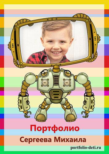 """портфолио для мальчика """"Роботы"""""""