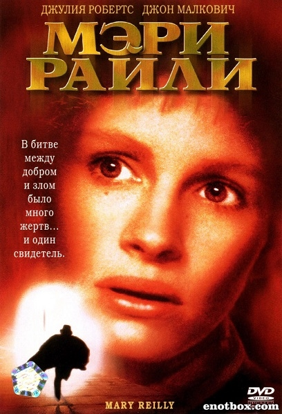 Мэри Райли / Mary Reilly (1996/HDTV/DVDRip)
