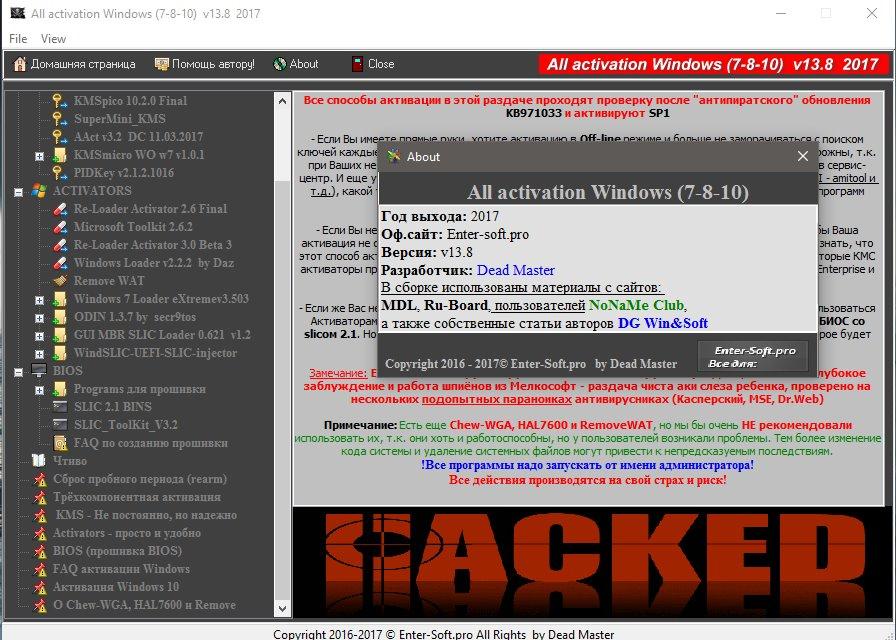 windows 7 64 bit loader activator free download