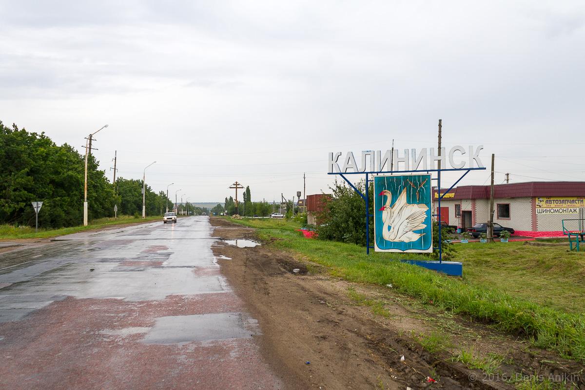 Калининск фото 1