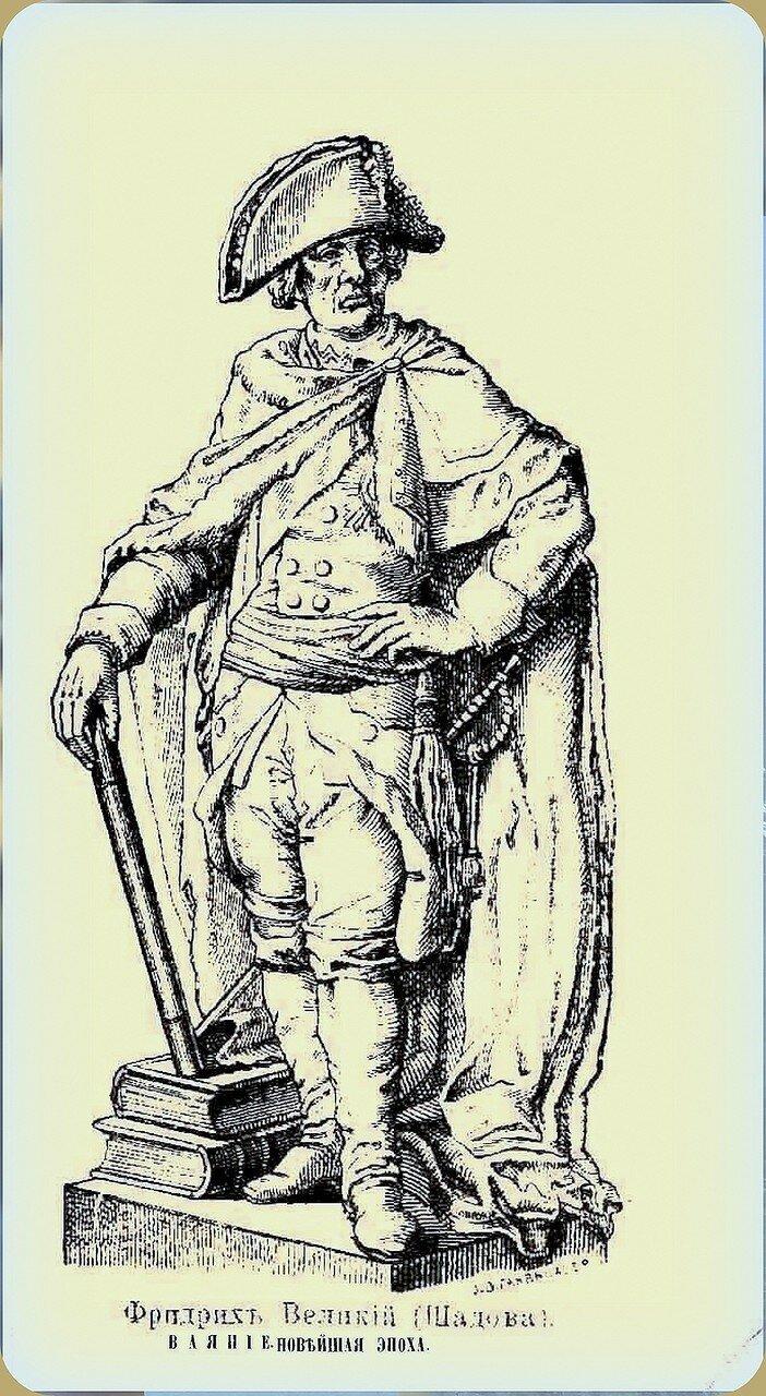 Фридрих Великий (Шадова) Ваяние. Эпоха новейшая. (16 - 19 века) (9).jpg