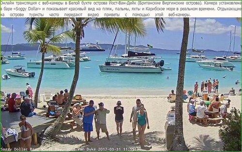 Фото с пляжа в Белой бухте острова Йост-Ван-Дейк (Британские Виргинские острова) (1).jpg