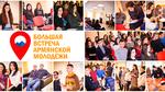 19 марта 2017 / Самая интересная «Большая встреча армянской молодёжи» прошла в Доме дружбы народов Красноярского края