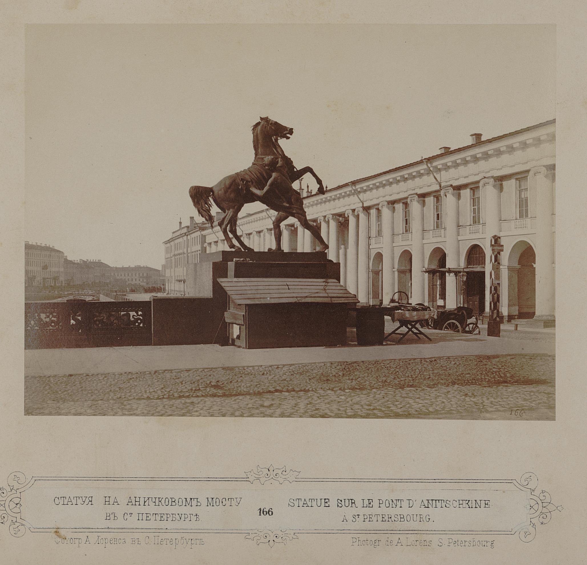 166. Статуя на Аничковом мосту