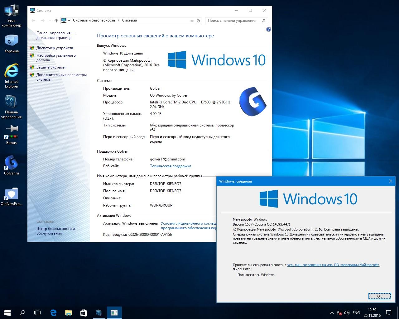 Windows 11 Pro 32 bit скачать