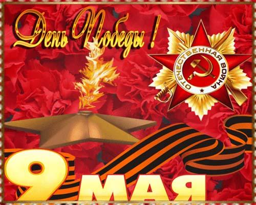 Открытка. День Победы! 9 мая. Вечный огонь открытки фото рисунки картинки поздравления