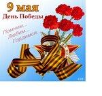 Открытка. С Днем Победы! 9 мая. Помним, любим, гордимся открытки фото рисунки картинки поздравления