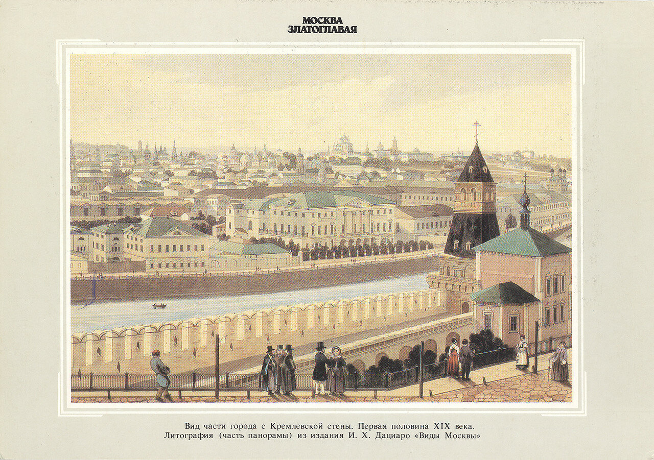 Москва историческая открытки