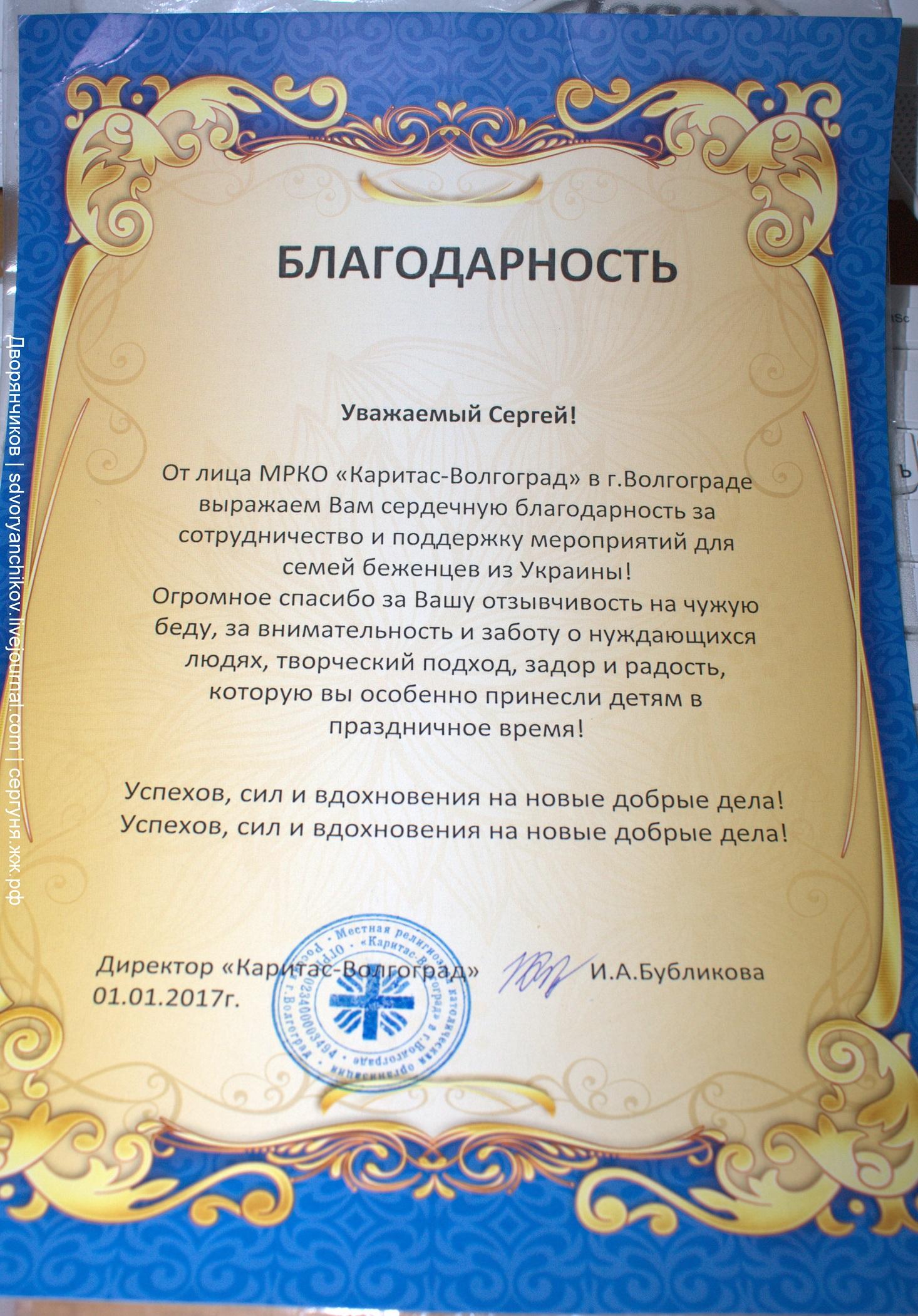 Благодарность от Каритас-Волгоград