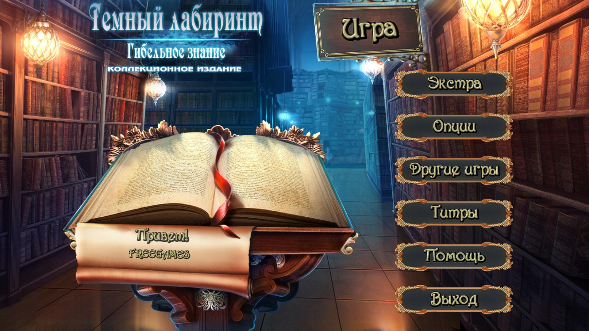 Темный лабиринт 6: Гибельное знание. Коллекционное издание | Sable Maze 6: Sinister Knowledge CE (Rus)