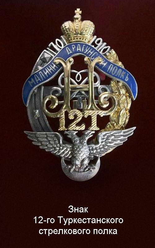 Знак 12-го Туркестанского стрелкового полка