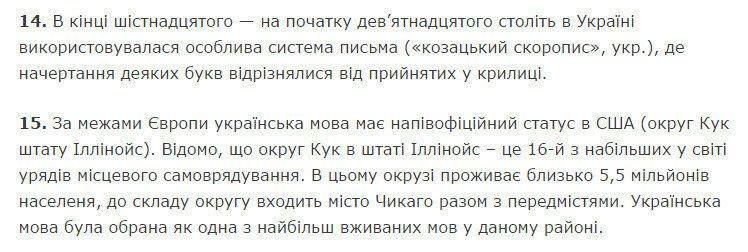 Вся краса колекцій фактів про українську мову