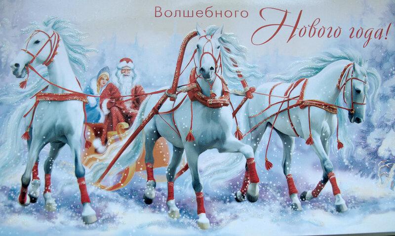 Открытки для нового года с лошадь